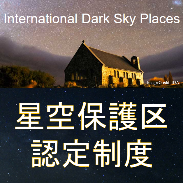 Dark Sky Places