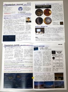 planetariumjournal140430